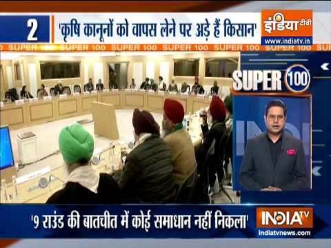 10th round of talks between farmers and Centre underway| Watch 'Super 100' for more news