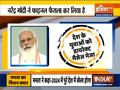 Haqikat Kya Hai: PM Modi launches Academic Bank of Credit on 1 year of NEP