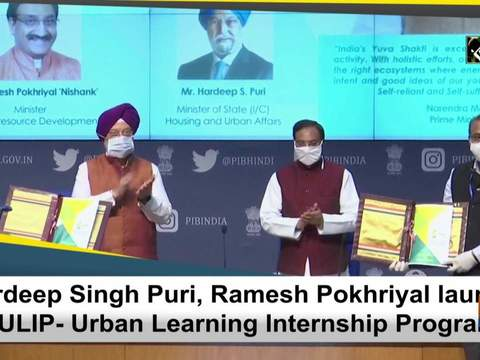 Hardeep Singh Puri, Ramesh Pokhriyal launch 'TULIP- Urban Learning Internship Program'