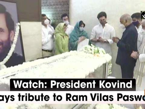 Watch: President Kovind pays tribute to Ram Vilas Paswan