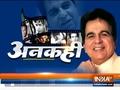 Untold stories of the legend Dilip Kumar