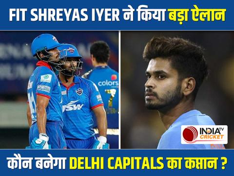 कंधे की चोट से उबर गए हैं श्रेयस अय्यर, आईपीएल में कप्तानी को लेकर नहीं हैं आश्वस्त