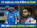 Shreyas Iyer confirms participation in IPL 2021; unsure about Delhi Capitals captaincy