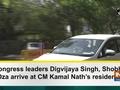 Congress leaders Digvijaya Singh, Shobha Oza arrive at CM Kamal Nath's residence