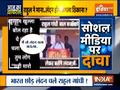 Aaj Ka Viral| Did Rahul Gandhi say he would move to London?
