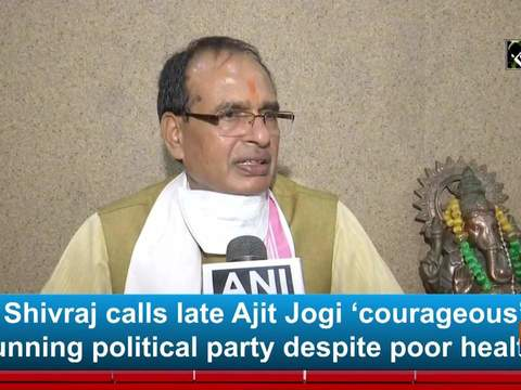 CM Shivraj calls late Ajit Jogi 'courageous' for running political party despite poor health