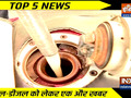Top 5 News | Prices of Petrol and Diesel remain unchanged for the thirteenth consecutive day