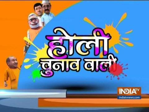 देखिए होली के अवसर पर इंडिया टीवी का खास कार्यक्रम