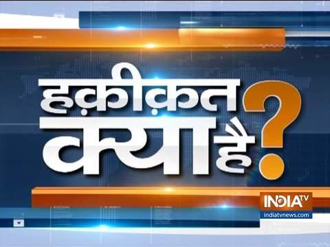 देखिये इंडिया टीवी का स्पेशल शो 'हकीक़त क्या है' | 20 जुलाई, 2019