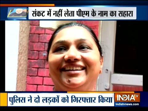 दिल्ली पुलिस ने पीएम मोदी की भतीजी के बैग छीनने वालों बदमाशों की पकड़ लिया