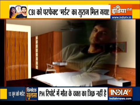 देखिये इंडिया टीवी का स्पेशल शो हकीकत क्या है | 16 सितंबर, 2020