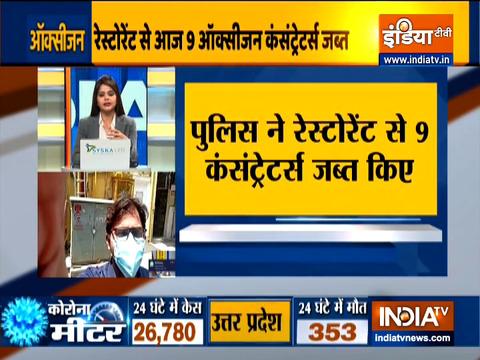 दिल्ली: खान मार्केट में पुलिस की रेड, 9 ऑक्सीजन कंसंट्रेटर किए जब्त