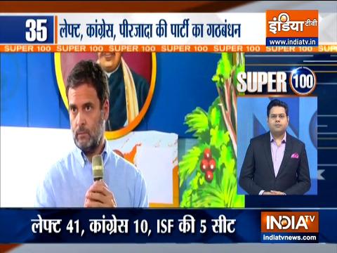 सुपर 100।  बंगाल में कांग्रेस-ISF-लेफ्ट में हुआ सीटों का बटवारा