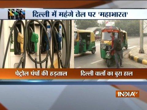 दिल्ली में पेट्रोल पंप की हड़ताल पर केंद्र और केजरीवाल सरकार के बीच आरोप-प्रत्यारोप का दौर