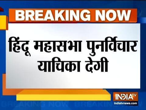 हिंदू महासभा ने अयोध्या में मुस्लिम पक्षों के लिए 5 एकड़ भूमि प्रावधान का किया विरोध, आज करेंगे समीक्षा याचिका दायर