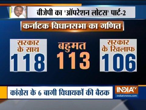 कुमारस्वामी सरकार पर संकट के बादल, बीजेपी के दावे के अनुसार कांग्रेस के 6 बागी विधायक दे सकते हैं इस्तीफ़ा