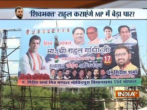 MP assembly elections: राहुल गांधी बने 'शिव भक्त'