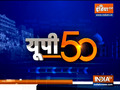 UP 50: PM advised all states to launch a scheme for children, who lost eithe their parents to Covid