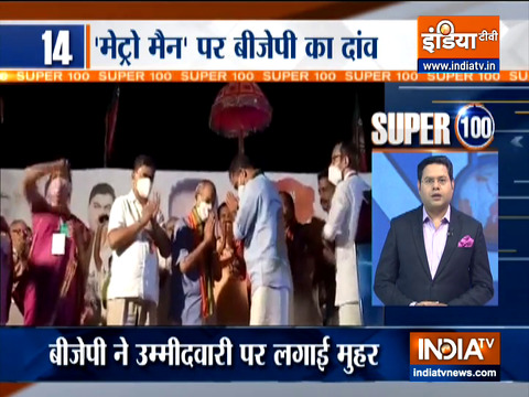 सुपर 100 | 'मेट्रो मैन' ई श्रीधरन बने केरल में BJP के मुख्यमंत्री उम्मीदवार, 2 हफ्ते पहले पार्टी में हुए थे शामिल