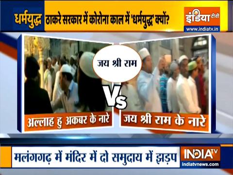 Evening Arati interrupted in Malang garh temple after members of Muslim community raise 'Allah-hu-Akbar' slogan