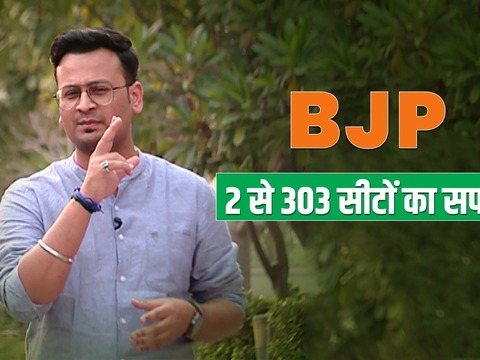 BJP's 41st Foundation Day: From 2 to 303 seats in Lok Sabha. Watch BJP's growth over decades