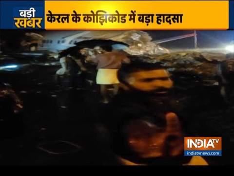 केरल के कोझीकोड के करिपुर हवाई अड्डे के पास हुआ बड़ा हादसा, एयर इंडिया का विमान रन-वे के पास फिसला