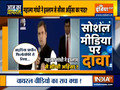 Aaj Ka Viral: Rahul credits Islam for inspiring Mahatma Gandhi's idea of non-violence