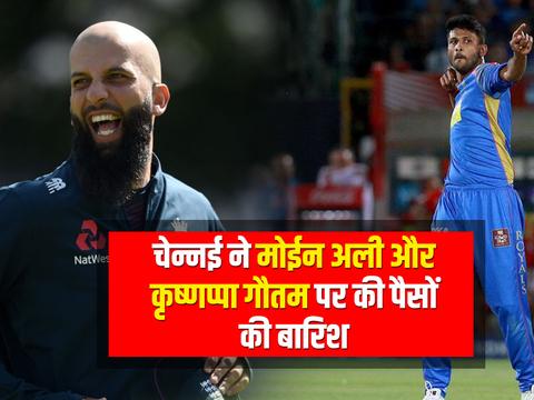 IPL 2021 : चेन्नई ने मोईन अली और कृष्णप्पा गौतम पर बरसाए पैसे