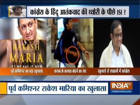 पूर्व मुंबई पुलिस आयुक्त राकेश मारिया ने अपनी आत्मकथा में 26/11 हमले पर किया बड़ा खुलासा