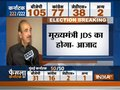 Karnataka: Congress & JDS has 117, we need 111 to form the govt, says Ghulam Nabi Azad
