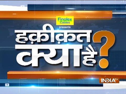 देखिये इंडिया टीवी का स्पेशल शो 'हकीक़त क्या है' | 19 नवंबर, 2018