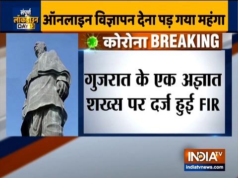 गुजरात: कोरोना से लड़ने के लिए विज्ञापन में 'स्टैच्यू ऑफ यूनिटी' के बदले मांगे गए 30 हजार करोड़, FIR दर्ज