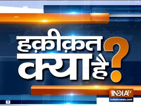 देखिये इंडिया टीवी का स्पेशल शो 'हकीक़त क्या है' | 17 जुलाई, 2019