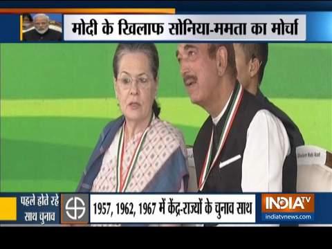 ममता बनर्जी और सोनिया गांधी ने मोदी की 'वन नेशन, वन इलेक्शन' मीटिंग में जाने से किया इंकार