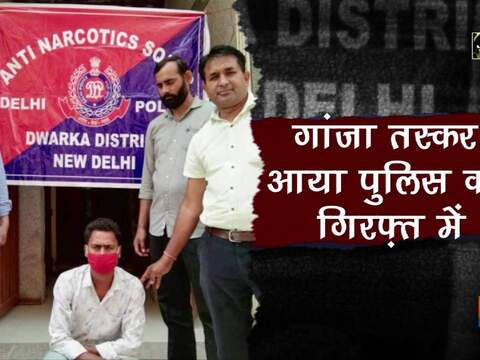 Delhi Police nabs ganja supplier