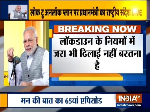 मन की बात में पीएम मोदी ने कहा, कोरोना के खिलाफ बड़ी मजबूती से लड़ रहा है भारत