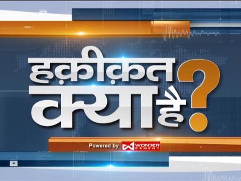 देखिये इंडिया टीवी का स्पेशल शो 'हकीक़त क्या है' | 11नवंबर, 2019