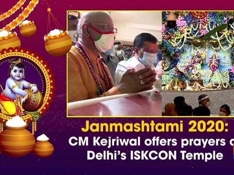 Janmashtami 2020: CM Kejriwal offers prayers at Delhi's ISKCON Temple