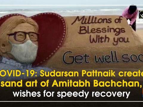 COVID-19: Sudarsan Pattnaik creates sand art of Amitabh Bachchan, wishes for speedy recovery