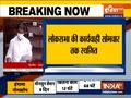 Lok Sabha session adjourned till Monday
