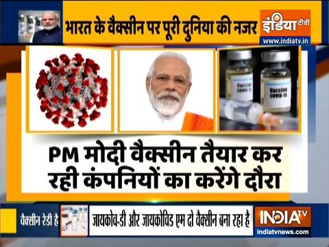 COVID-19 वैक्सीन: PM मोदी आज प्रमुख लैब्स का दौरा करेंगे