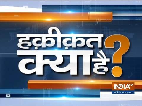 देखिये इंडिया टीवी का स्पेशल शो हकीकत क्या है | 4 अप्रैल, 2020