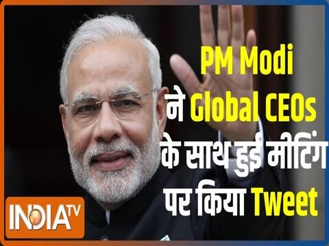 ग्लोबल CEOs के साथ मीटिंग को लेकर पीएम नरेंद्र मोदी ने ट्वीट किया