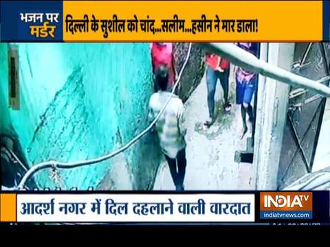 संगीत बजाने को लेकर दिल्ली के आदर्श नगर में शख्स की चाकू मारकर हत्या, मुख्य आरोपी गिरफ्तार