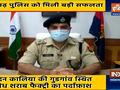 UP police raids illicit liquor factory in Gurugram
