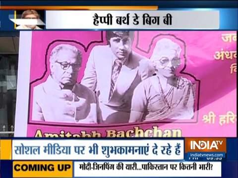 77 साल के हुए अमिताभ बच्चन
