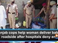 Punjab cops help woman deliver baby on roadside after hospitals deny entry