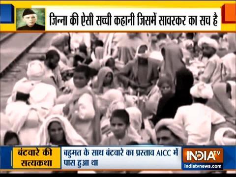 इंडिया टीवी पर देखिये भारत पाकिस्तान के बंटवारे की पूरी कहानी