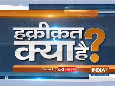 देखिये इंडिया टीवी का स्पेशल शो 'हकीक़त क्या है' | 18 सितम्बर, 2019
