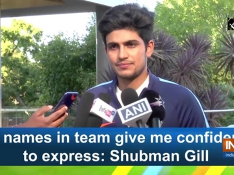 Big names in team give me confidence to express: Shubman Gill